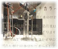 ヘアウィズウォーター自慢の「超軟水化システム」