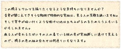 カノン舎の川崎さんメッセージ