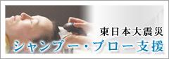 東日本大震災シャンプー・ブロー支援