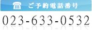 ご予約電話番号 0120-33-0532